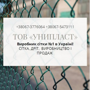 Унипласт Кривой Рог 188